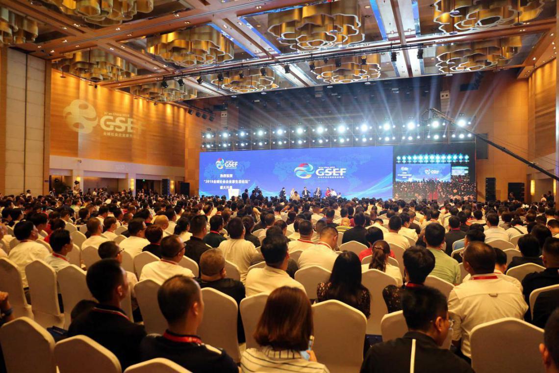 第四届全球社会企业家生态论坛在古城西安盛大开幕