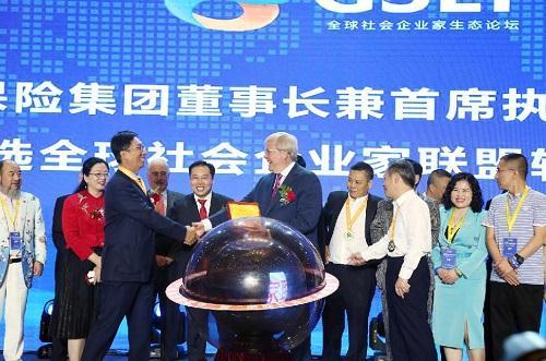 王梓木当选新一届全球社会企业家联盟轮值主席