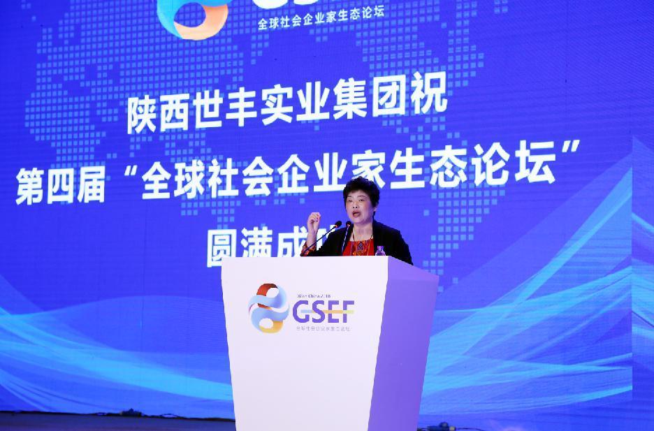 远东慈善基金会执行理事长周东佼出席第四届全球社会企业家生态论坛
