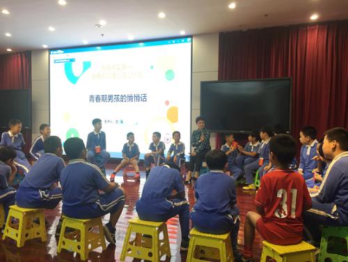 平山社区关注青春期孩子和家长的沟通