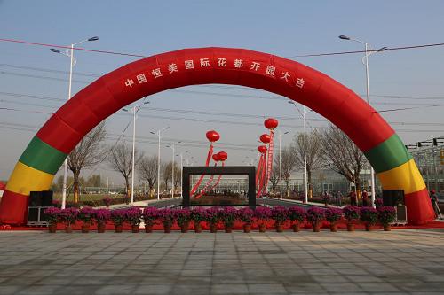 中国恒美国际花都(永清园)荣耀开园