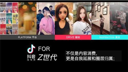 抖音亮相香港Marketing Pulse 2019论坛,解构Z世代营销致胜术