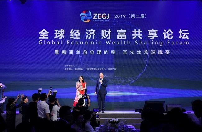 亚洲之窗ASIAI: 约翰•基出席2019第二届全球经济财富共享论坛