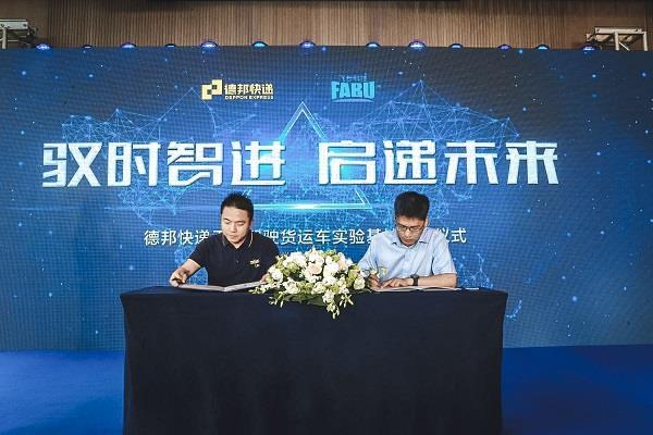 上海在线:德邦快递刷新无人驾驶应用记录,德邦 L4级无人驾驶货运车亮相浙江